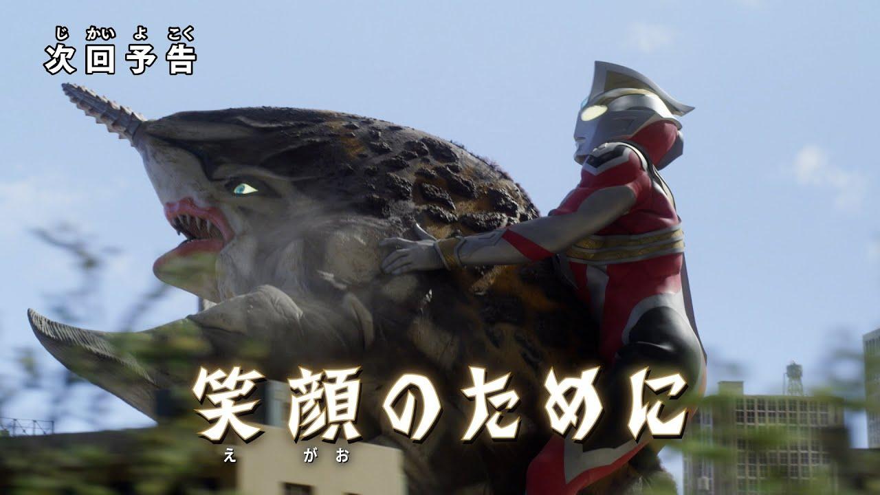 "Ultraman Trigger Episode 4: ""For Smiles"" Trailer & Episode Guide"
