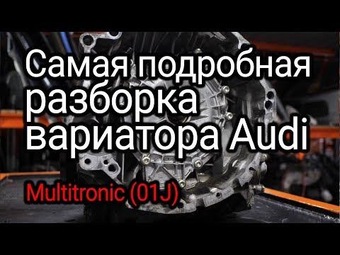 Что ломается, разваливается и изнашивается в вариаторе Audi Multitronic (01J)?