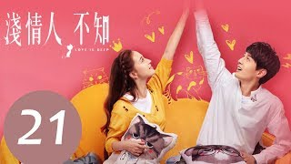 【ENG SUB】《浅情人不知 Love is Deep》EP21——主演:胡耘豪,康宁,赵毅新