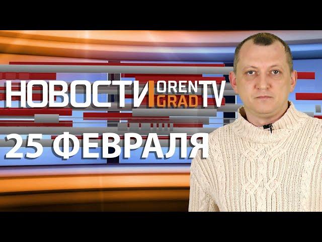 Новости OrenGrad.ru 25.02.2020
