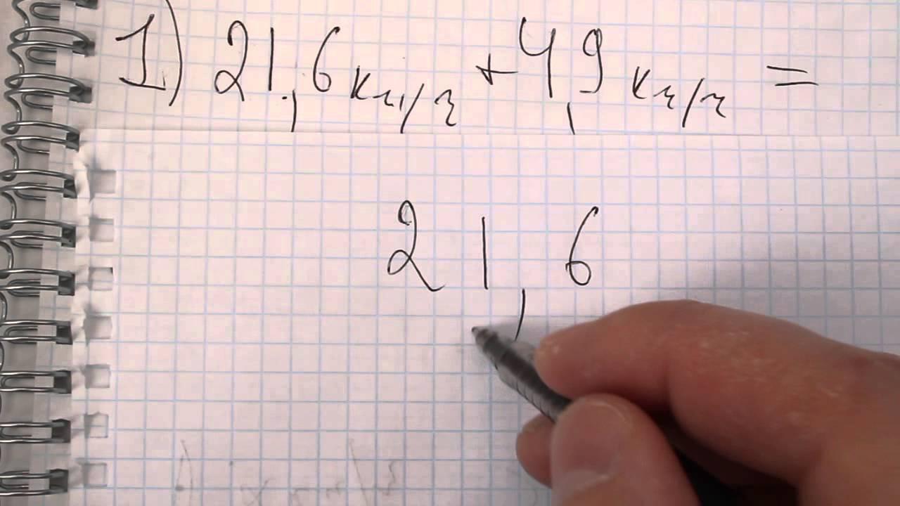 решебник 5 класс 2014 по математике