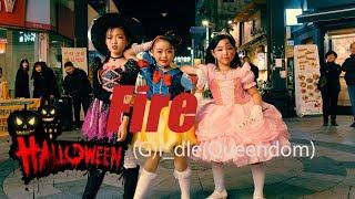 #프리미엄댄스학원 #premiumdancestudio 👏[kpop in public](g)i-dle (여자 아이들) - fire '퀸덤(queendom)' cover danceㅣ프리미엄댄스스튜디오ㅣpremium dance studio #queendom #gidle #여자아이들 #f...