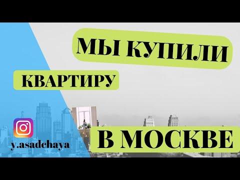 КВАРТИРА В МОСКВЕ! Купили новостройку. Как это было?