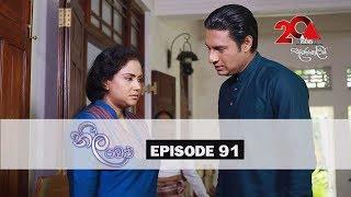 Neela Pabalu | Episode 91 | Sirasa TV 15th September 2018 Thumbnail