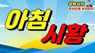 주식시황] 1/16 미중, 1단계 무역합의 서명…추가관…