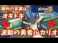 波動の勇者ルカリオ!!勝利の言葉はオキドキ~!?【ポケモンUSUM/ウルトラサン・ウ…