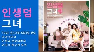 【인셀덤화장품】인생덤그녀 tvND 드라마 이일화 한승현…