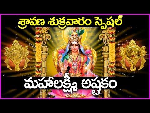 శ్రావణ శుక్రవారం మహాలక్ష్మీ అష్టకం వింటే - మీకు ఎదురుండదు - Sukravaram Mahalakshmi Ashtakam