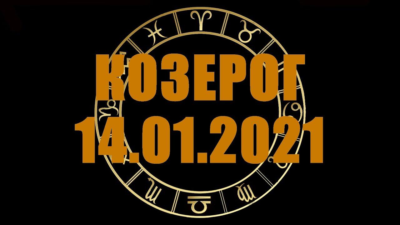 Гороскоп на 14.01.2021 КОЗЕРОГ
