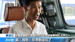 [24小时]灾情面前 他们是最可敬的人·黑龙江 列车遇山洪 司机紧急刹车| CCTV