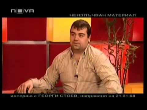 Георги Стоев за