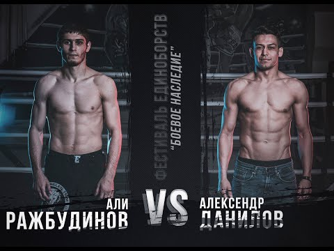 Ражбудинов Али Vs Данилов Александр