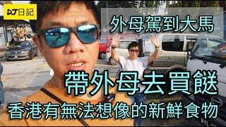 77香港人在大馬生活@帶外母去買餸(仲有下集㗎)