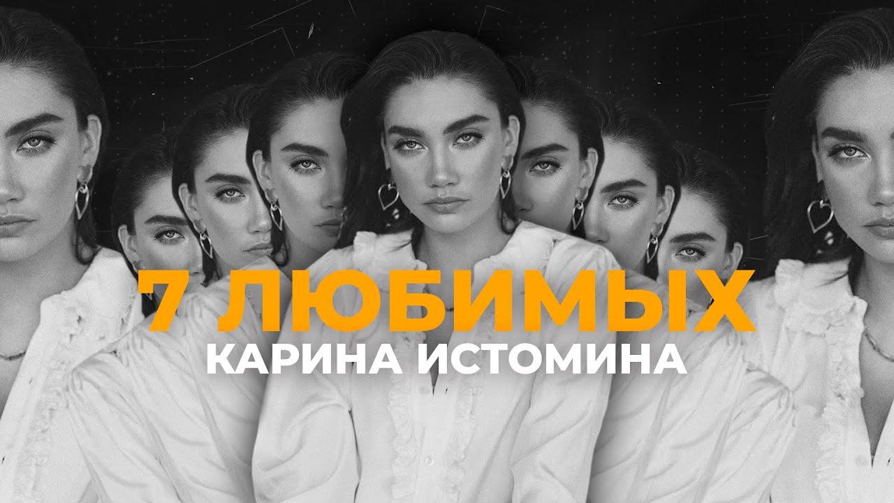 7 любимых треков Карины Истоминой