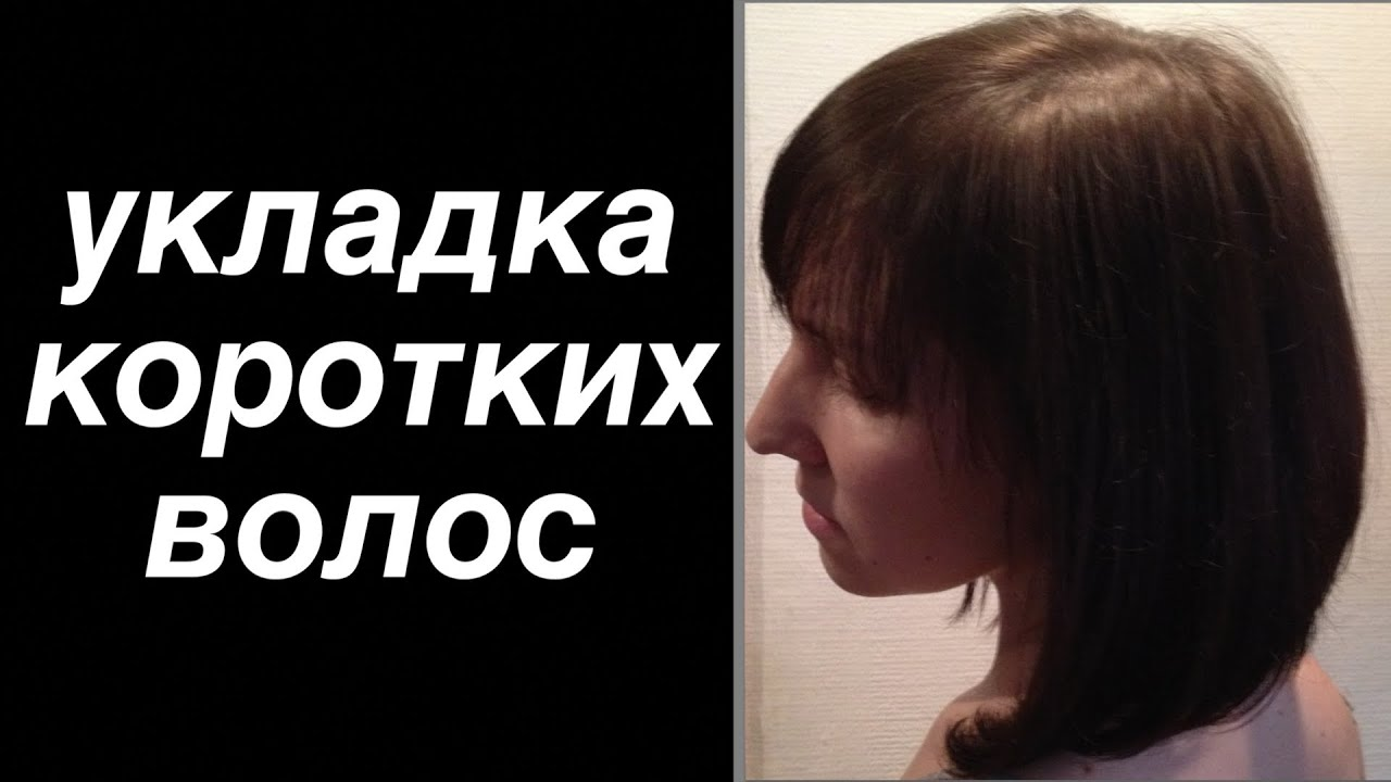 укладка коротких волос в домашних условиях фото