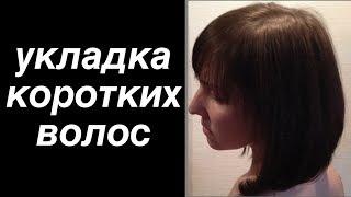 Укладка коротких и средней длины волос. Упрощаем процесс.(Как быстро и легко сделать укладку волос феном без использования зажимов в домашних условиях. Укладка коро..., 2013-10-30T13:11:41.000Z)