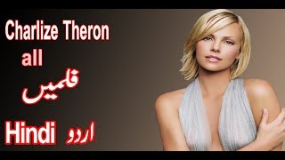 Charlize Theron all Movie List Urdu Hindi #CharlizeTheron #CharlizeTheronnewmovie