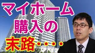 上念司 マイホーム購入の末路‥‥ ローンと家賃は違う! thumbnail