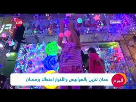 عمان تتزين بالفوانيس والأنوار احتفالا بشهر رمضان  - نشر قبل 2 ساعة