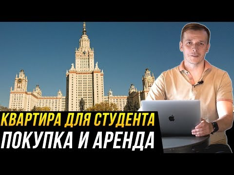 Квартира для студента в Москве. 5 правил при выборе квартиры. Аренда / покупка квартиры (ПЕРЕЗАЛИВ)
