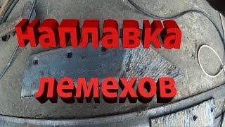 Наплавка твердым сплавом лемехов сармайтом (марка электрода т-590)