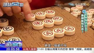 2017.11.04神秘52區/許效舜、柯P喊準 特殊「象棋占卜術」