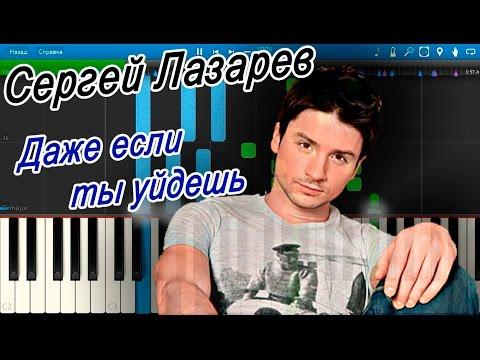 Сергей Лазарев - Даже если ты уйдешь (на пианино Synthesia)