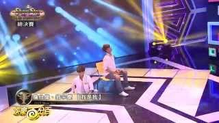 ShowStar 總決賽-五月天 擁抱 翁宇慶 詹仕偉