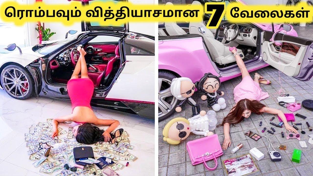 வித்தியாசமான வேலைகள் || Seven Different Jobs Part 3 || Tamil Galatta News