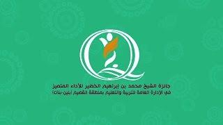 جائزة الشيخ محمد بن إبراهيم الخضير للأداء المتميز - إنتاج قناة القصيم
