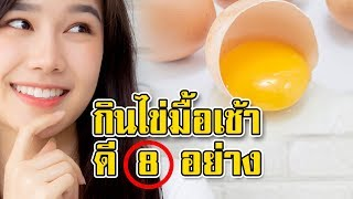 กินไข่ในมื้อเช้าดีถึง 8 อย่าง ช่วยลดน้ำหนัก บำรุงระบบประสาทและสมอง