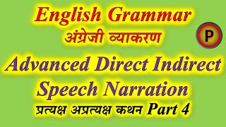 Advanced Class on Direct and Indirect Speech, Direct and Indirect Narration - English Grammar Part 4