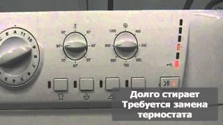 Ошибки стиральной машины Ariston(, 2013-07-25T20:26:22.000Z)