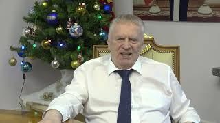 Будьте добрей к друг другу, Жириновский поздравляет всех с Новым 2021 годом