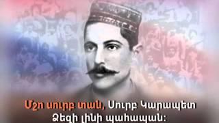 հայ ֆիդայիններ մինուս