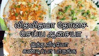 விதவிதமா தோசை சுலபமா செய்யலாம் | Dosa Varieties in Tamil | Dosa Recipes