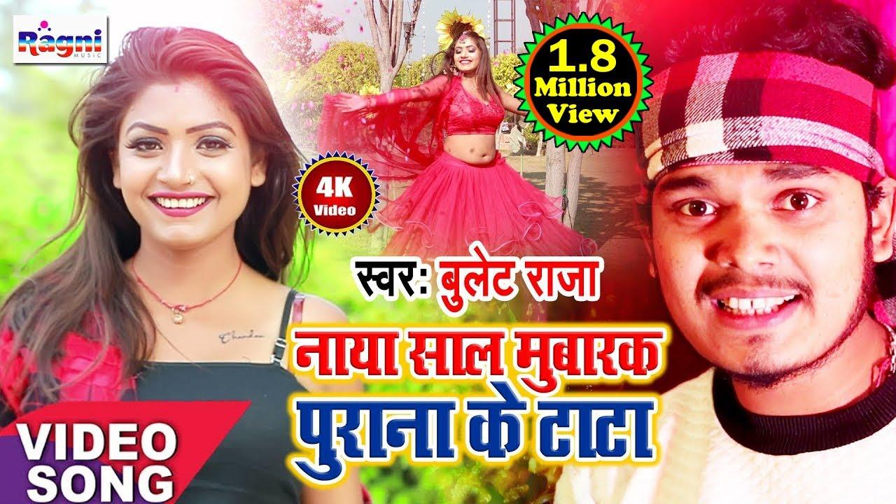 #Bullet_Raja (2021) New Year Song - #नया_साल_मुबारक_पुरनका_के_टाटा #Video Ragni Music #BhojpuriSong