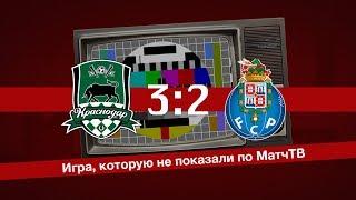КФ. Краснодар - Порту 3:2. Игра, которую не показали на МатчТВ