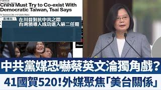 新聞LIVE直播【2020年5月20日】|新唐人亞太電視