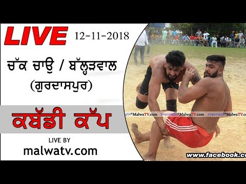 CHAK CHAO / BALARWAL (Gurdaspur) ਕਬੱਡੀ ਕੱਪ / KABADDI CUP - 2018 || LIVE STREAMED VIDEO ||