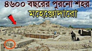 ৪৬০০ বছরের পুরনো আধুনিক শহর মহেঞ্জোদারো সম্পর্কে জানলে অবাক হবেন | Mohenjo Daro History in Bengali