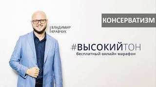 Видеоурок #13, КОНСЕРВАТИЗМ.  Владимир Кравчук, бесплатный онлайн марафона Высокий Тон