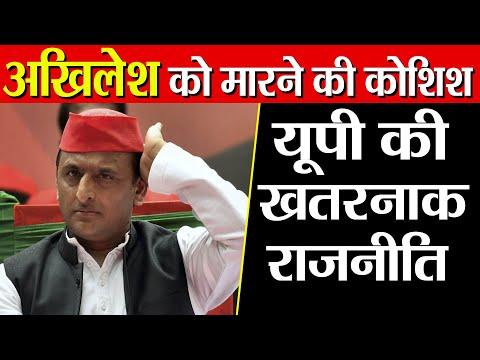 AKHILESH को मारने की कोशिश, UTTAR PRADESH की खतरनाक राजनीति   BHARAT EK SOCH
