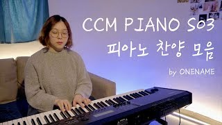 CCM 피아노 찬양 모음 S03-2 by 원네임 (ONENAME)