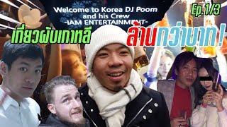 เที่ยวผับเกาหลี-ล้านกว่าบาท-หัวครัวทัวร์เกาหลี-ep-22-part-1-3