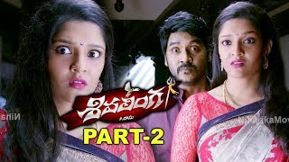 శివలింగ Telugu Full Movie Part 2 || Raghava Lawrence, Ritika Singh