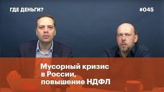 Мусорный кризис в России, повышение НДФЛ