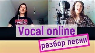 Онлайн вокал - Урок вокала