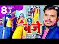 #Video -  9 बजे   #Pramod Premi Yadav का सुपरहिट होली सॉन्ग 2021 - 9 Baje   Bhojpuri Holi Song 2021