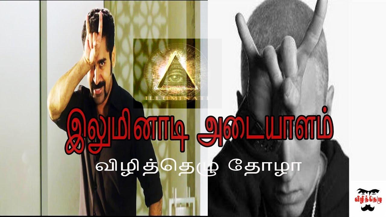 Yeman movie trailer review illuminati symbol exposed yeman movie trailer review illuminati symbol exposed buycottarizona